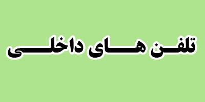 صفحه اصلی درمانگاه شهید شوریده مشهد